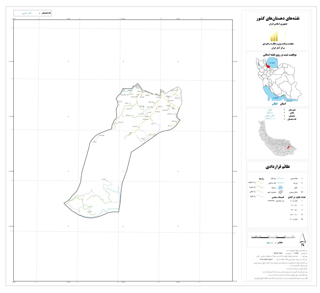 amlash jonobi 1024x936 - نقشه روستاهای شهرستان املش