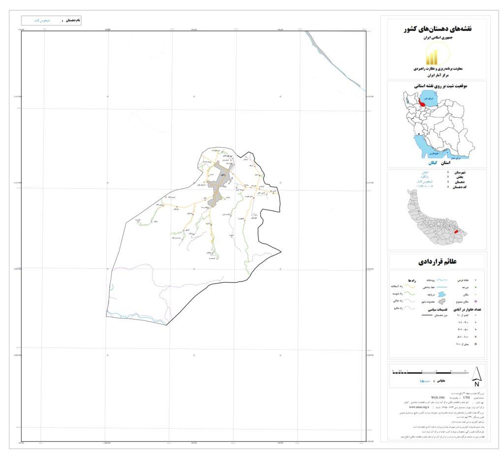 shabkhos lat 1024x936 - نقشه روستاهای شهرستان املش