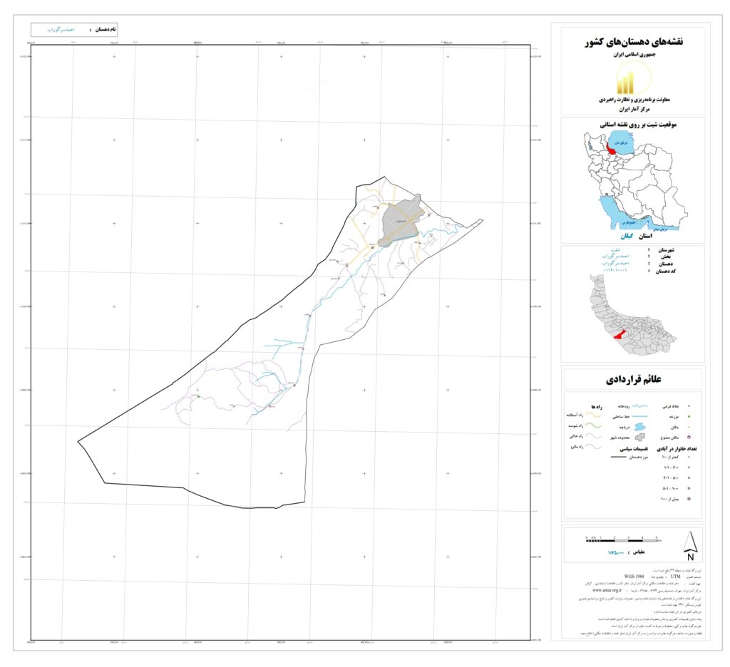 نقشه احمد سرگوراب