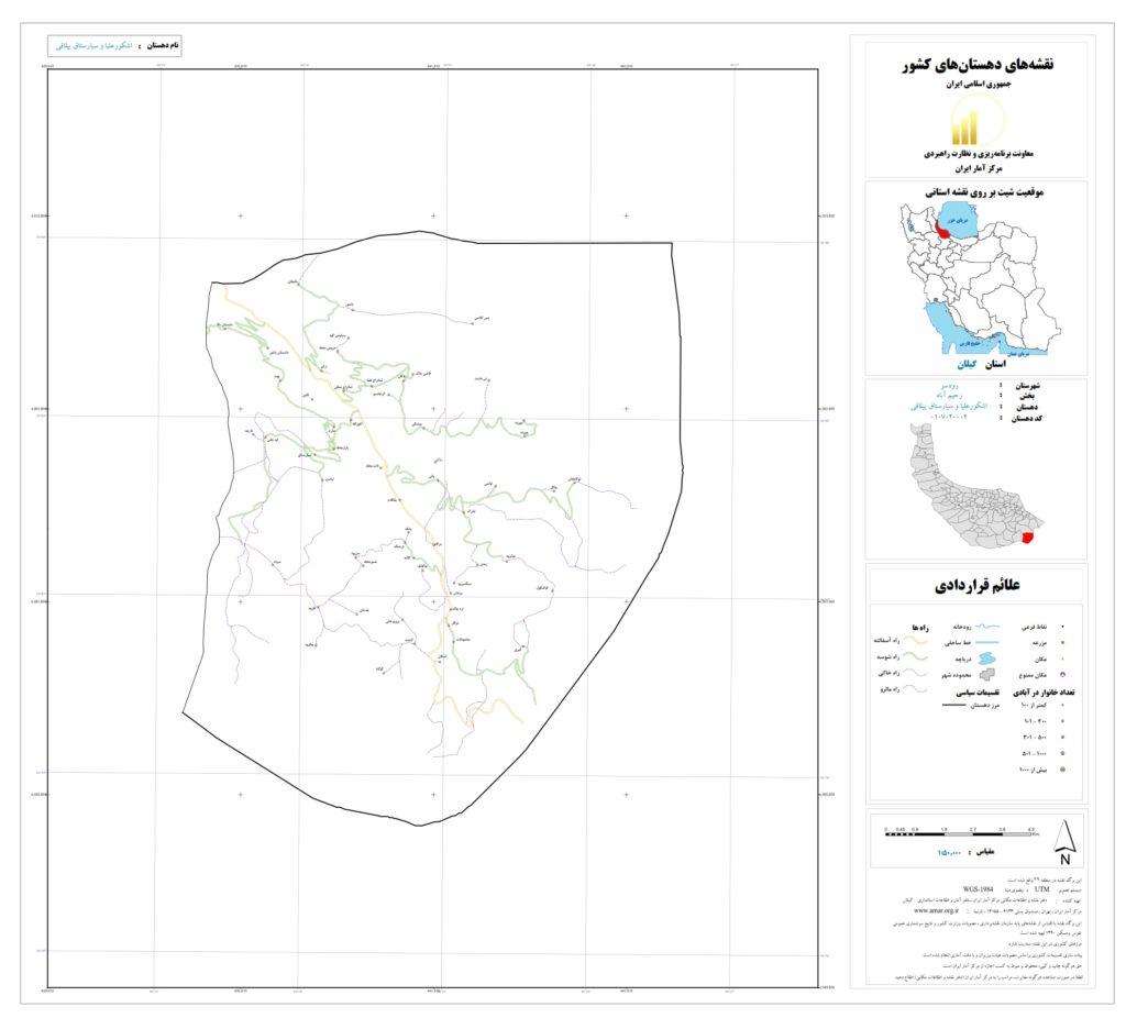ashkor olia sayarsatagh yeilaghi 1024x936 - نقشه روستاهای شهرستان رودسر