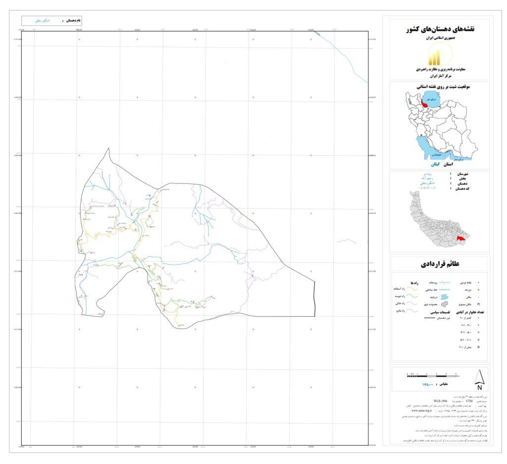 ashkor sofla 1024x936 - نقشه روستاهای شهرستان رودسر