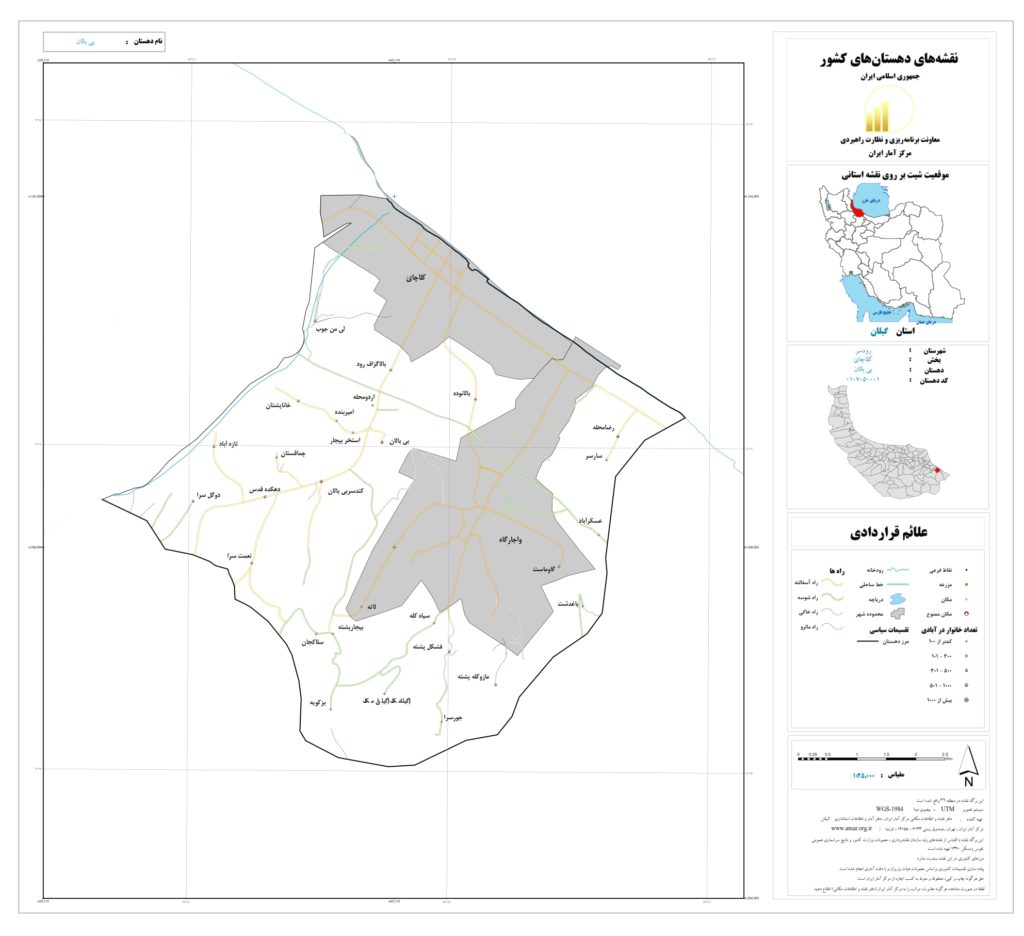 bi balan 1024x936 - نقشه روستاهای شهرستان رودسر