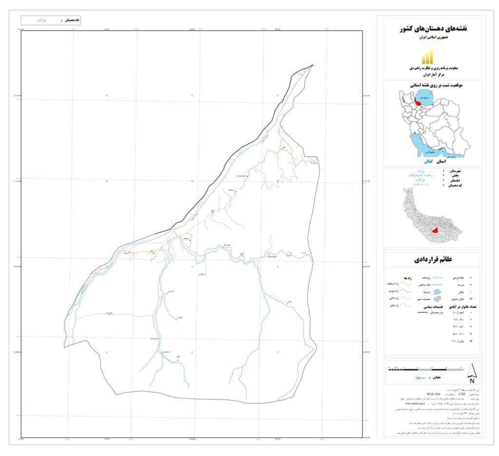 bolokat 1024x936 - نقشه روستاهای شهرستان رودبار