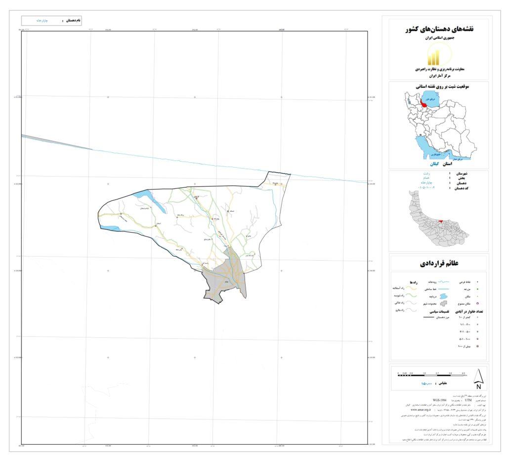 نقشه روستای چاپارخانه