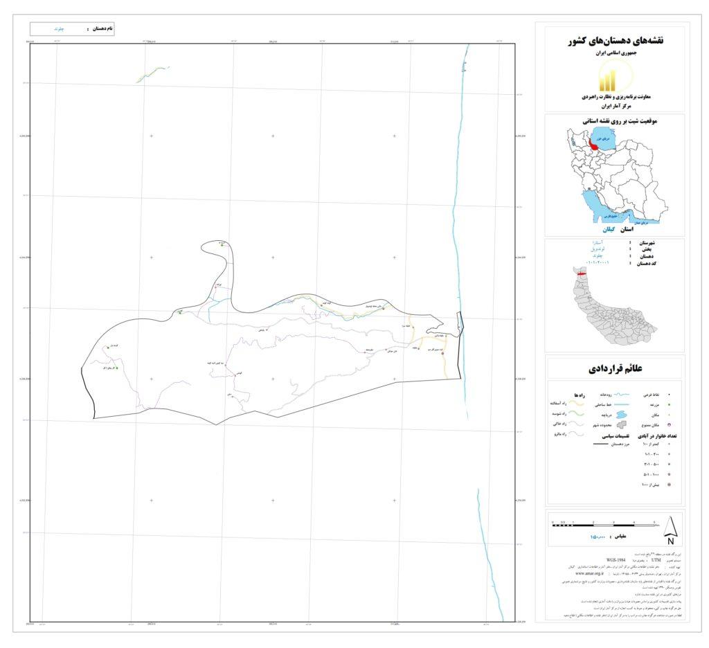 chelavand 1024x936 - نقشه روستاهای شهرستان آستارا