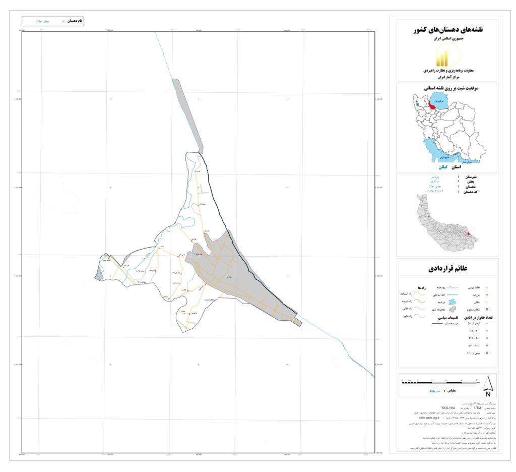 chini jan 1024x936 - نقشه روستاهای شهرستان رودسر