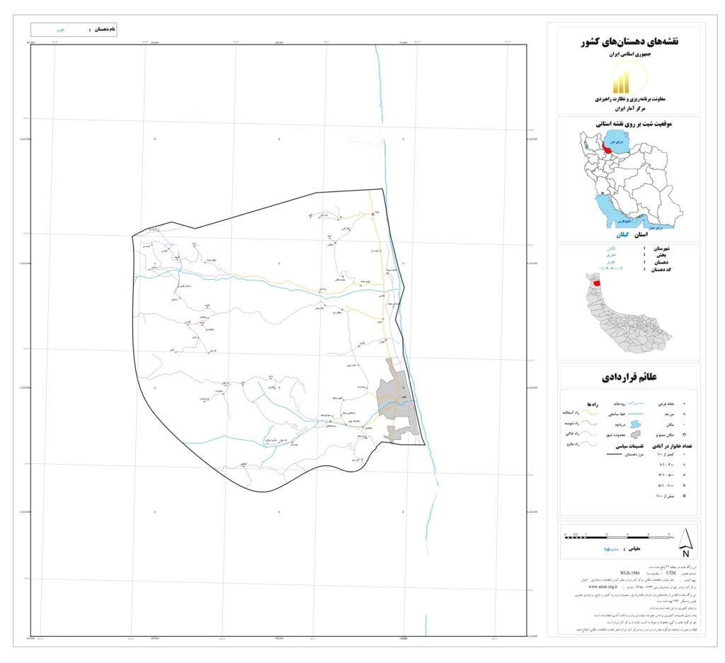 chobar 1024x936 - نقشه روستاهای شهرستان تالش (هشتپر)