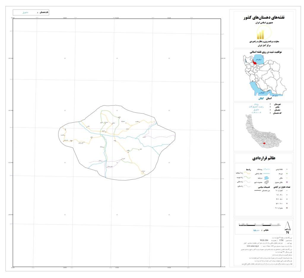dashtvil 1024x936 - نقشه روستاهای شهرستان رودبار