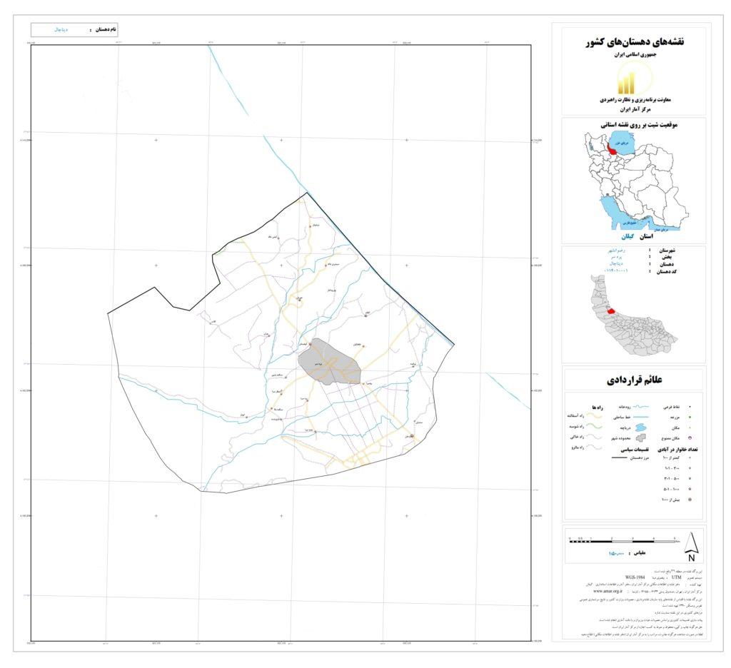 dina chal 1024x936 - نقشه روستاهای شهرستان رضوانشهر