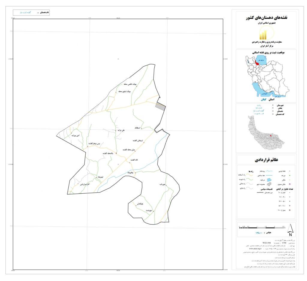 نقشه روستای گفشه لشت نشاء