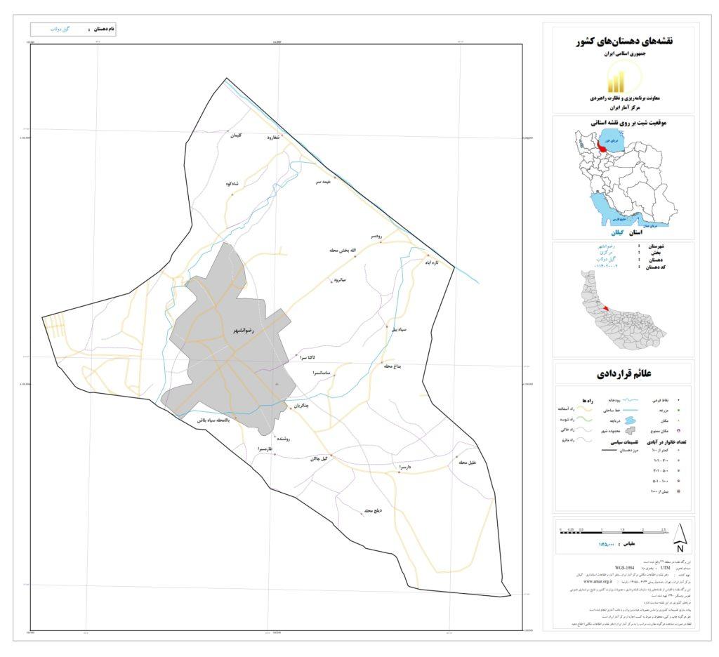gil dolab 1024x936 - نقشه روستاهای شهرستان رضوانشهر