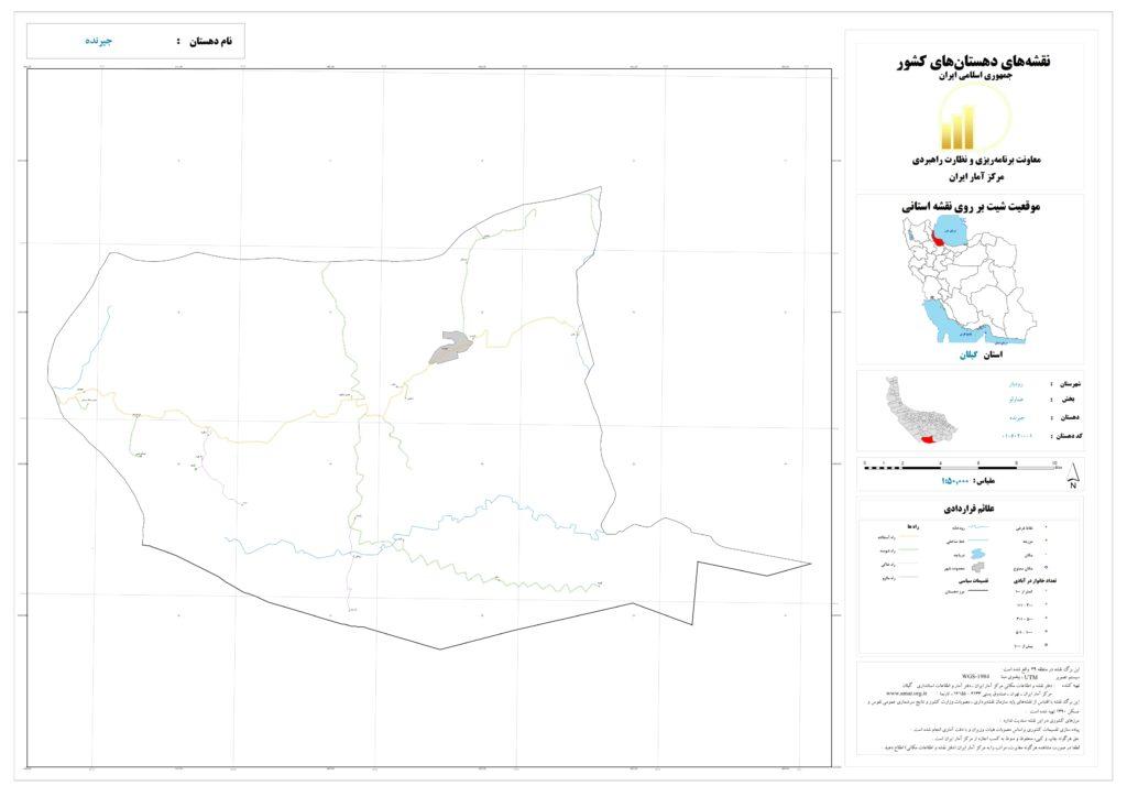 jirandeh 1024x724 - نقشه روستاهای شهرستان رودبار