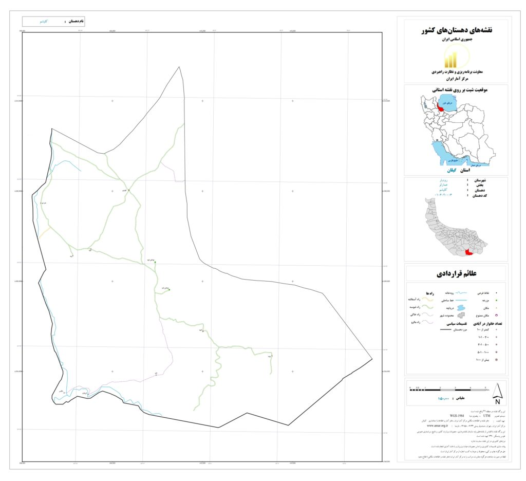 kalisham 1024x936 - نقشه روستاهای شهرستان رودبار