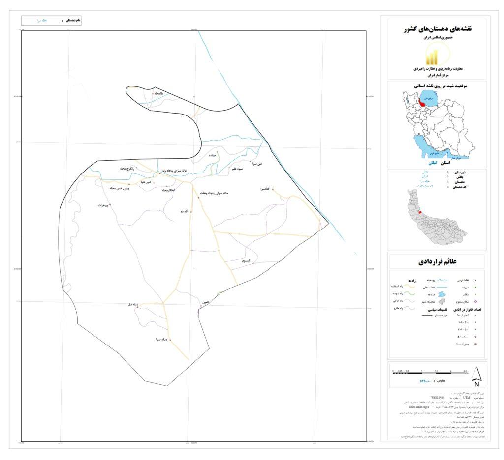 khaleh sara 1024x936 - نقشه روستاهای شهرستان تالش (هشتپر)