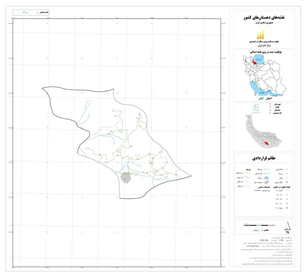 khorgam 1024x936 - نقشه روستاهای شهرستان رودبار