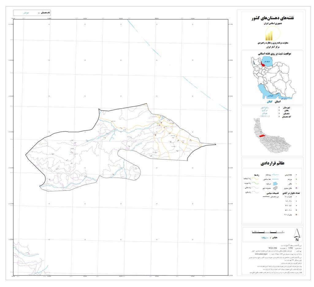 khoshabar 1024x936 - نقشه روستاهای شهرستان رضوانشهر