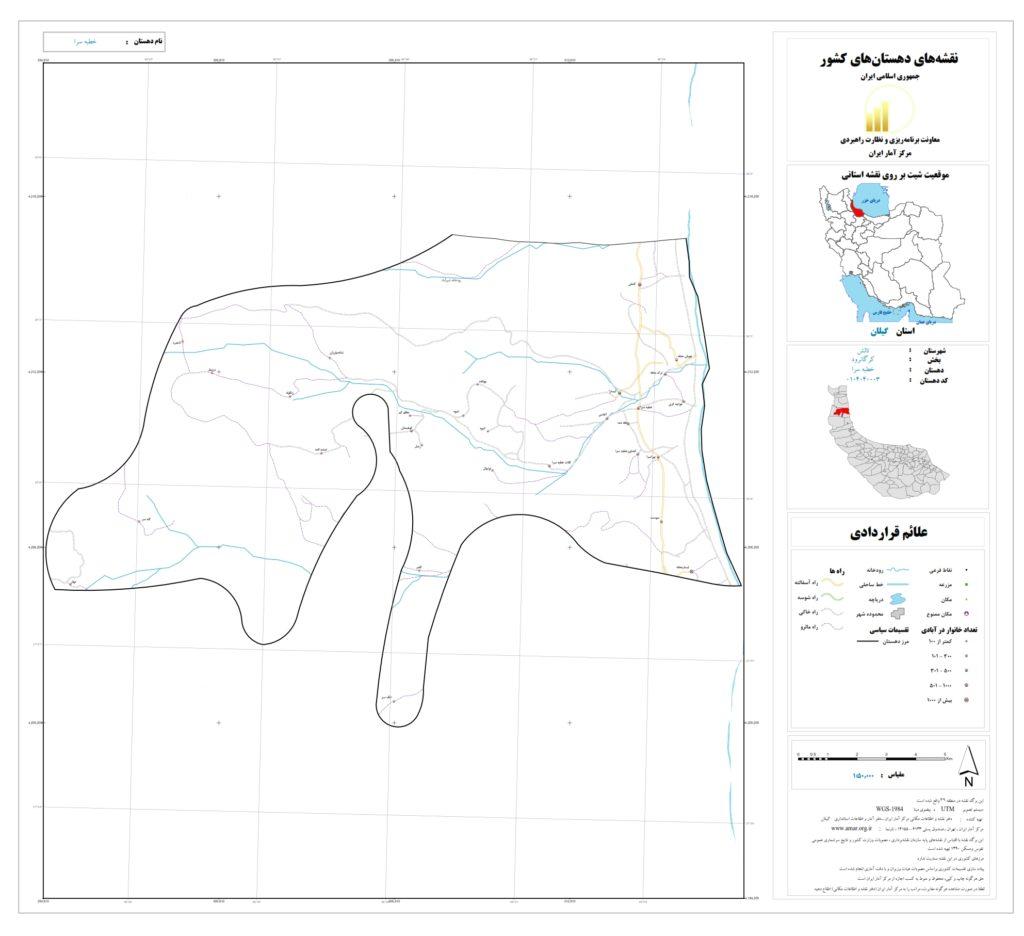 khotbeh sara 1024x936 - نقشه روستاهای شهرستان تالش (هشتپر)