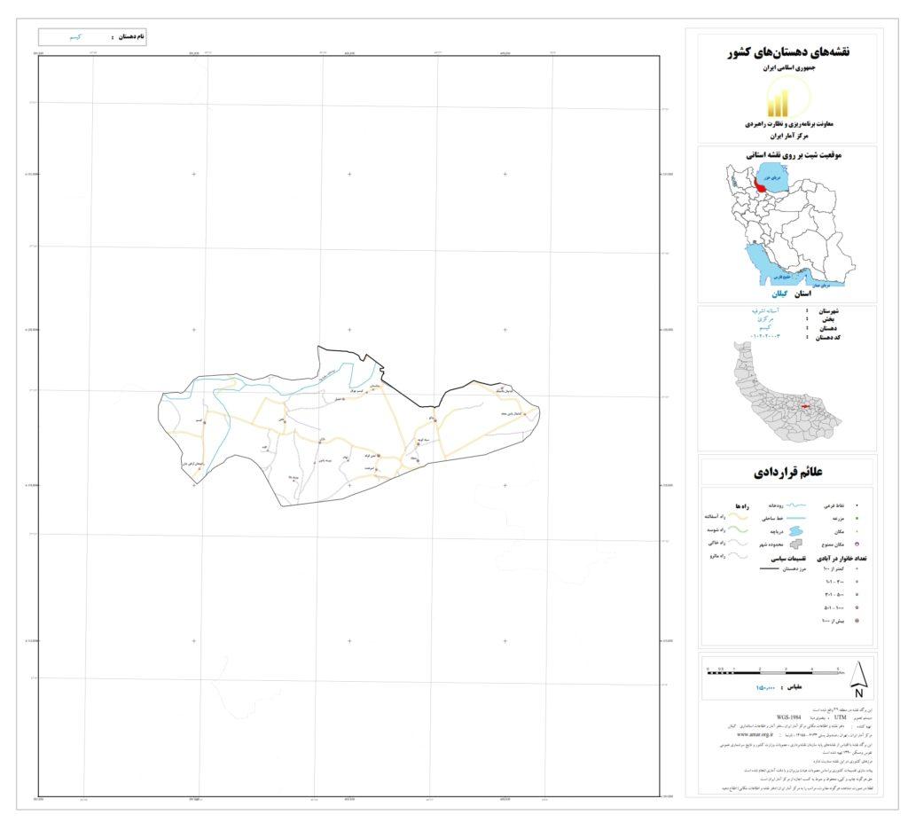 نقشه روستای کیسوم