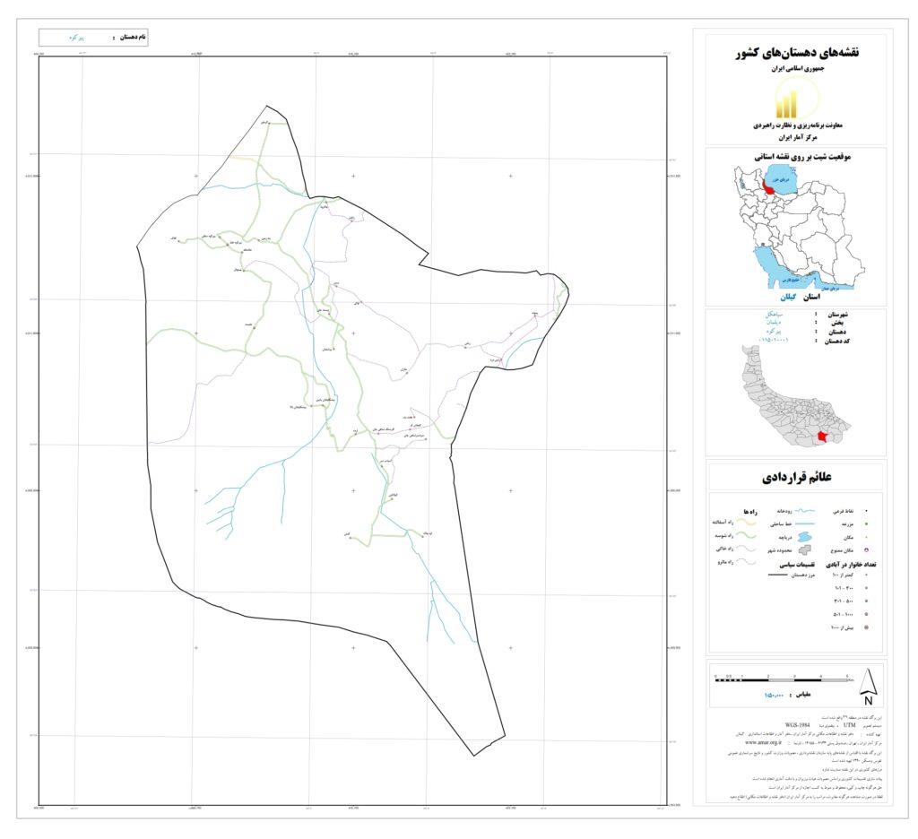 pir koh 1024x936 - نقشه روستاهای شهرستان سیاهکل