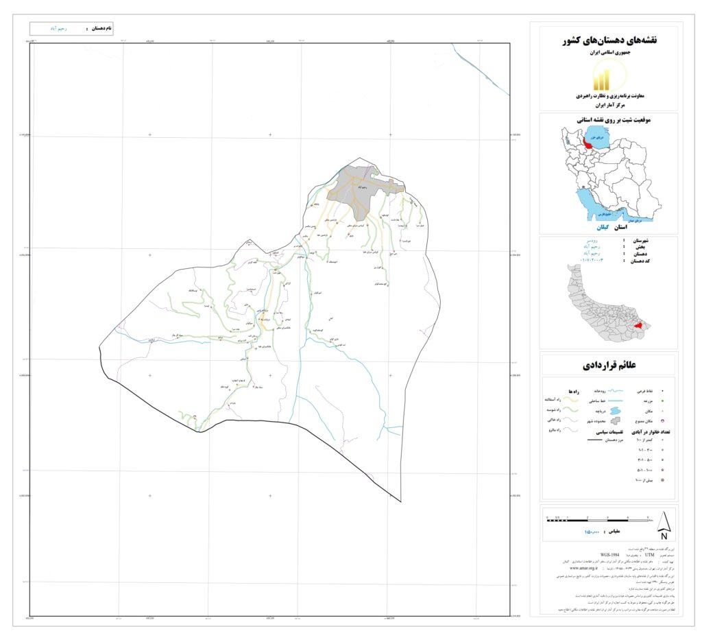 نقشه رحیم آباد