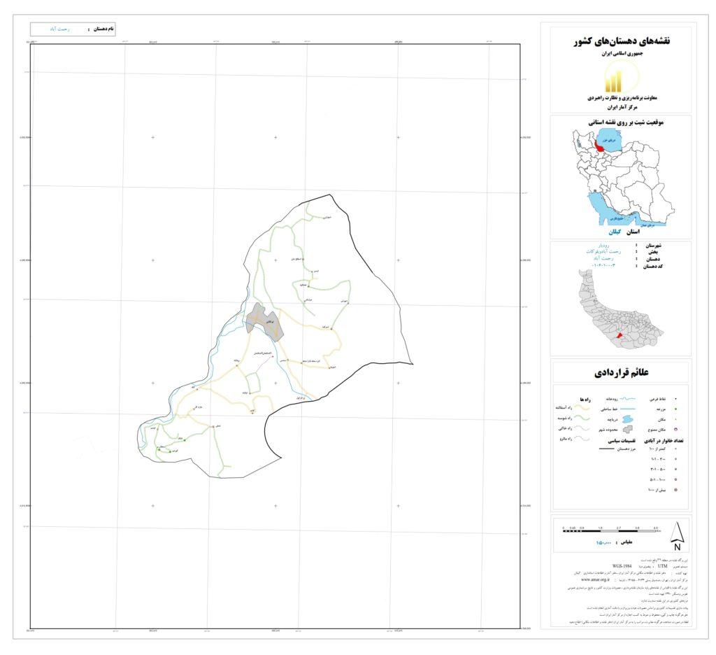 rahmat abad 1024x936 - نقشه روستاهای شهرستان رودبار