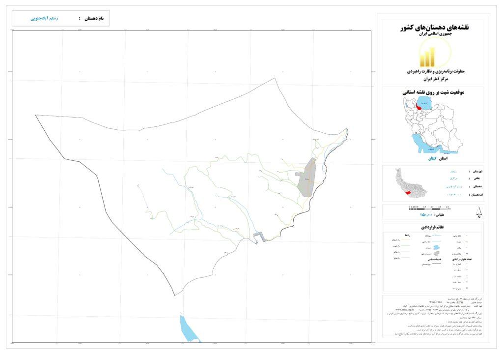 rostam abad jonobi 1024x724 - نقشه روستاهای شهرستان رودبار