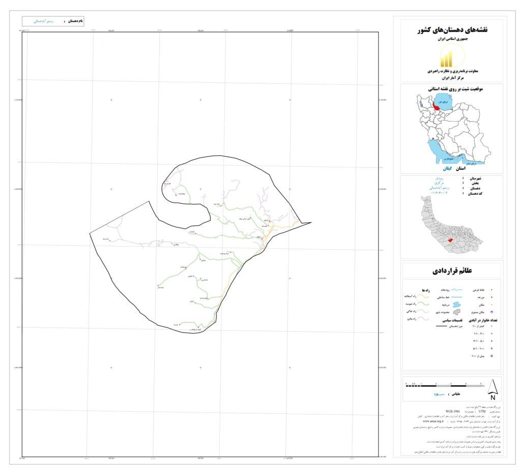 rostam abad shomali 1024x936 - نقشه روستاهای شهرستان رودبار