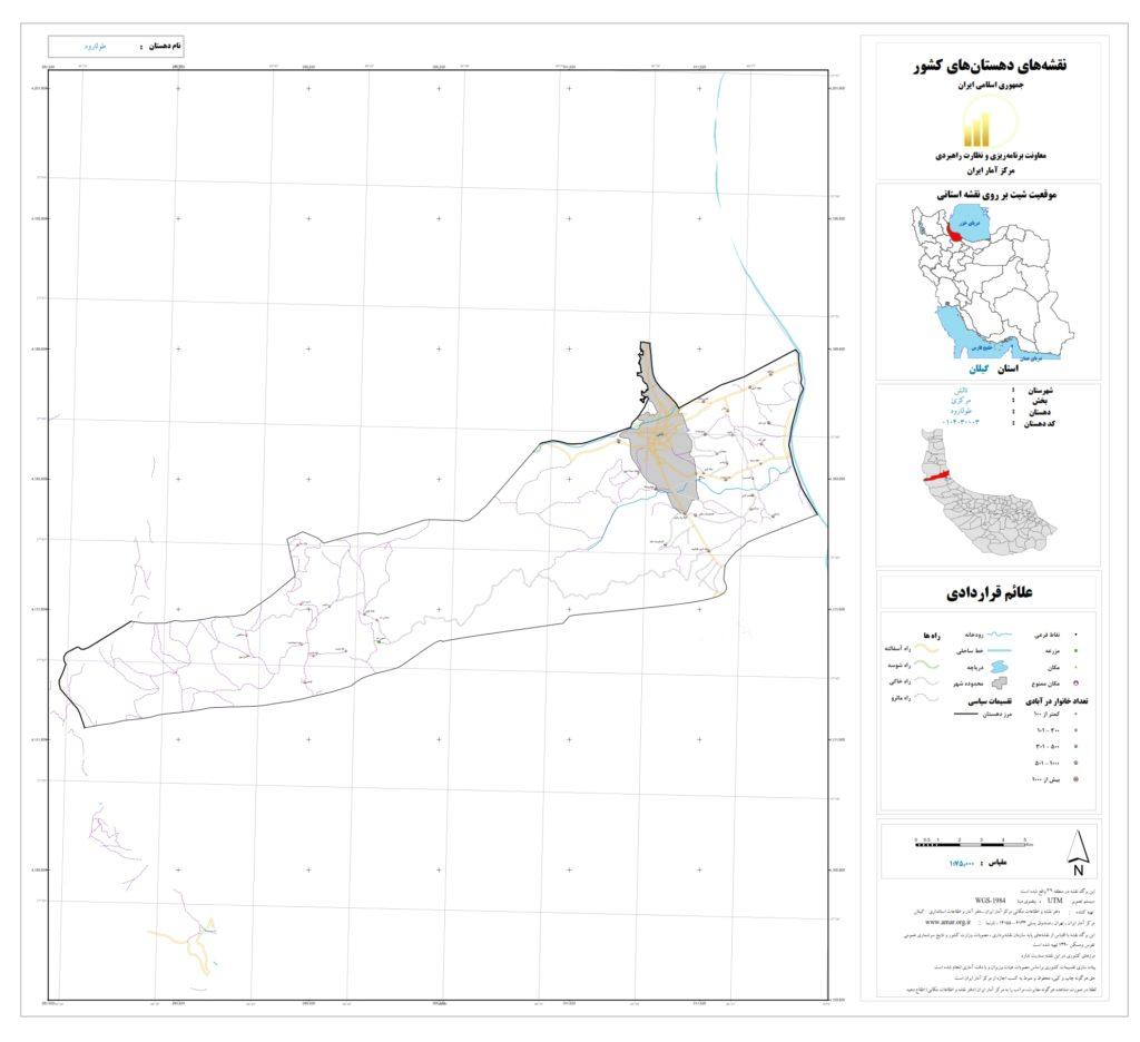 tolaroud 1024x936 - نقشه روستاهای شهرستان تالش (هشتپر)