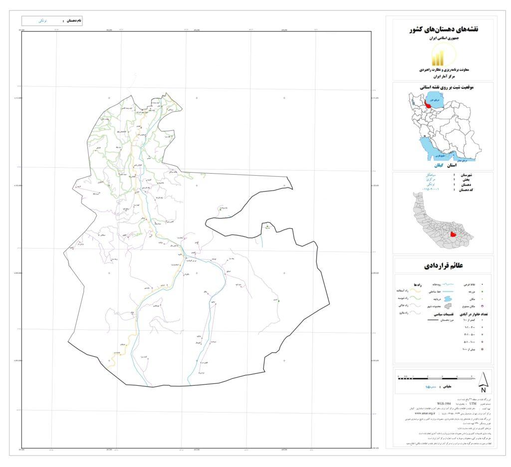 totki 1024x936 - نقشه روستاهای شهرستان سیاهکل