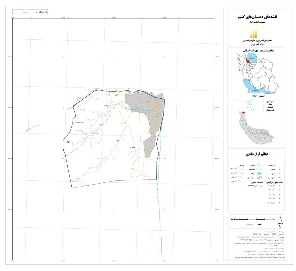 virmoni 1024x936 - نقشه روستاهای شهرستان آستارا