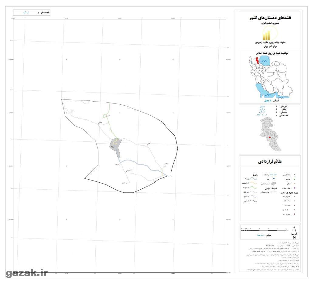 ab garm 1024x936 - نقشه روستاهای شهرستان سرعین