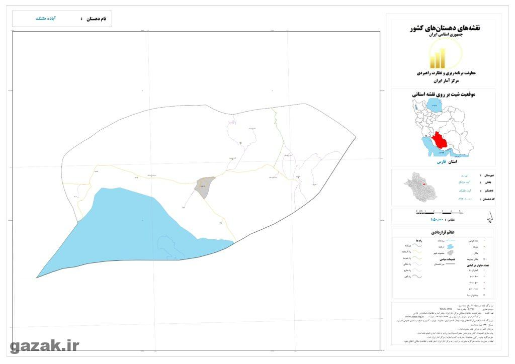 abadeh tashk 1024x724 - نقشه روستاهای شهرستان نی ریز