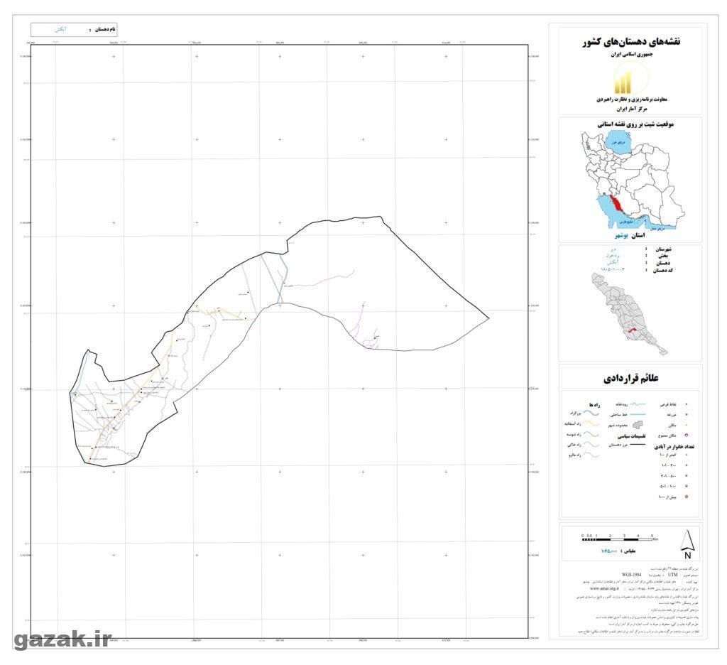 abkesh 1024x936 - نقشه روستاهای شهرستان دیر