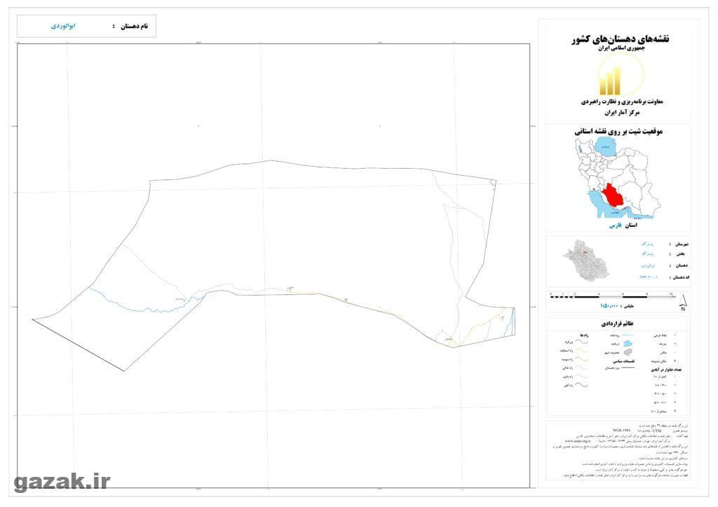 abolverdi 1024x724 - نقشه روستاهای شهرستان پاسارگاد