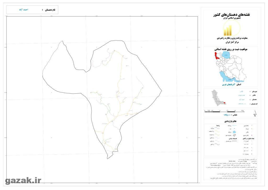 ahmad abad 1 1024x724 - نقشه روستاهای شهرستان تکاب