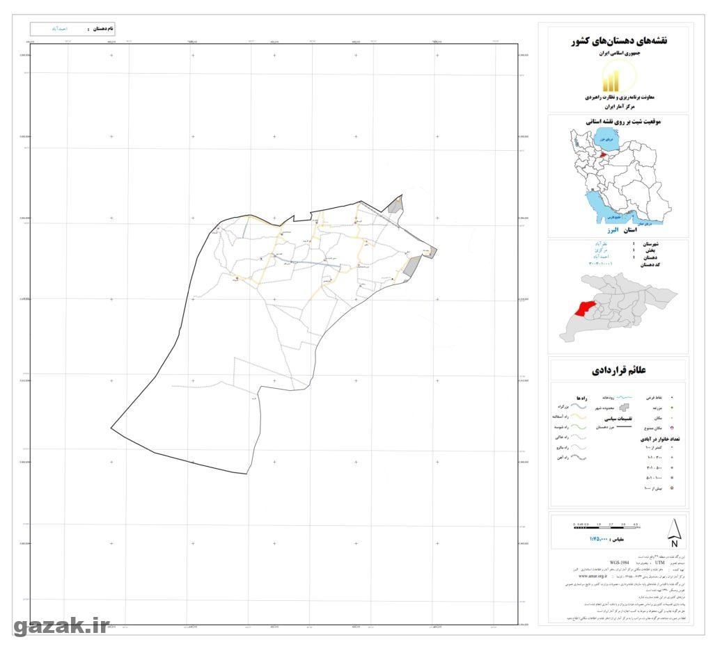 ahmad abad 1024x936 - نقشه روستاهای شهرستان نظر آباد