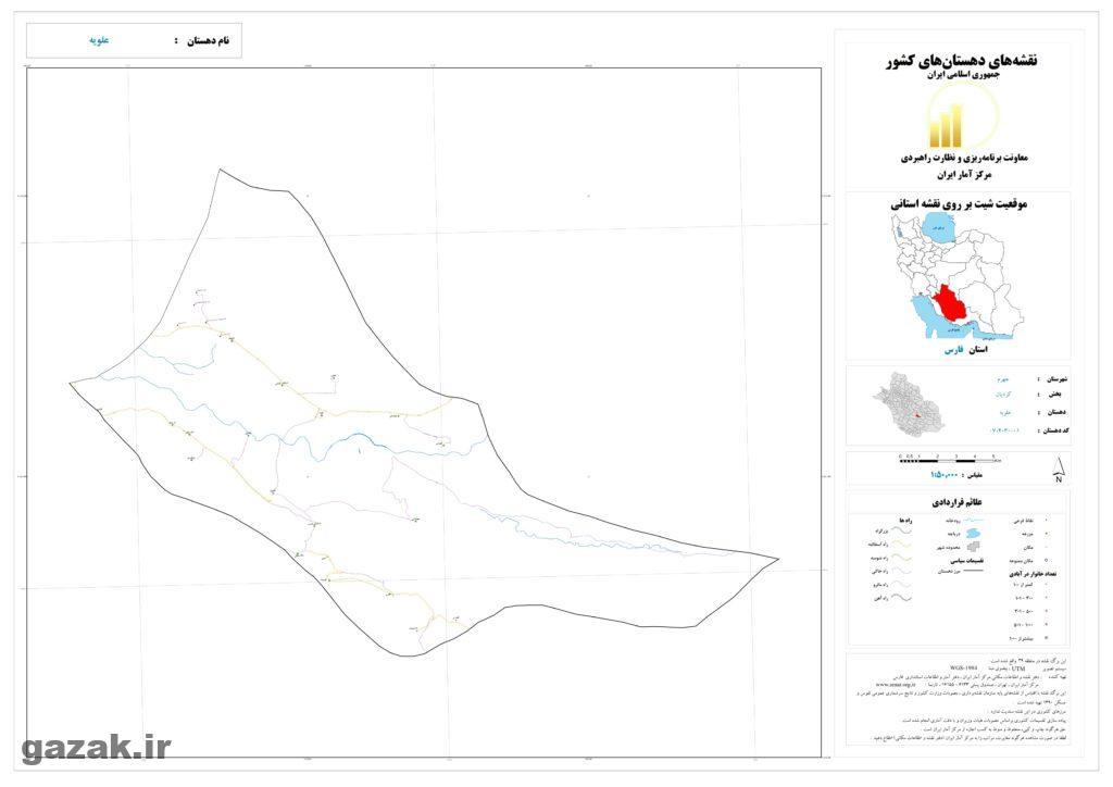 alavie 1024x724 - نقشه روستاهای شهرستان جهرم