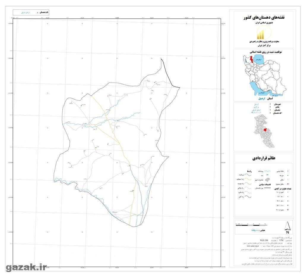 arshaq sharghi 1024x936 - نقشه روستاهای شهرستان اردبیل