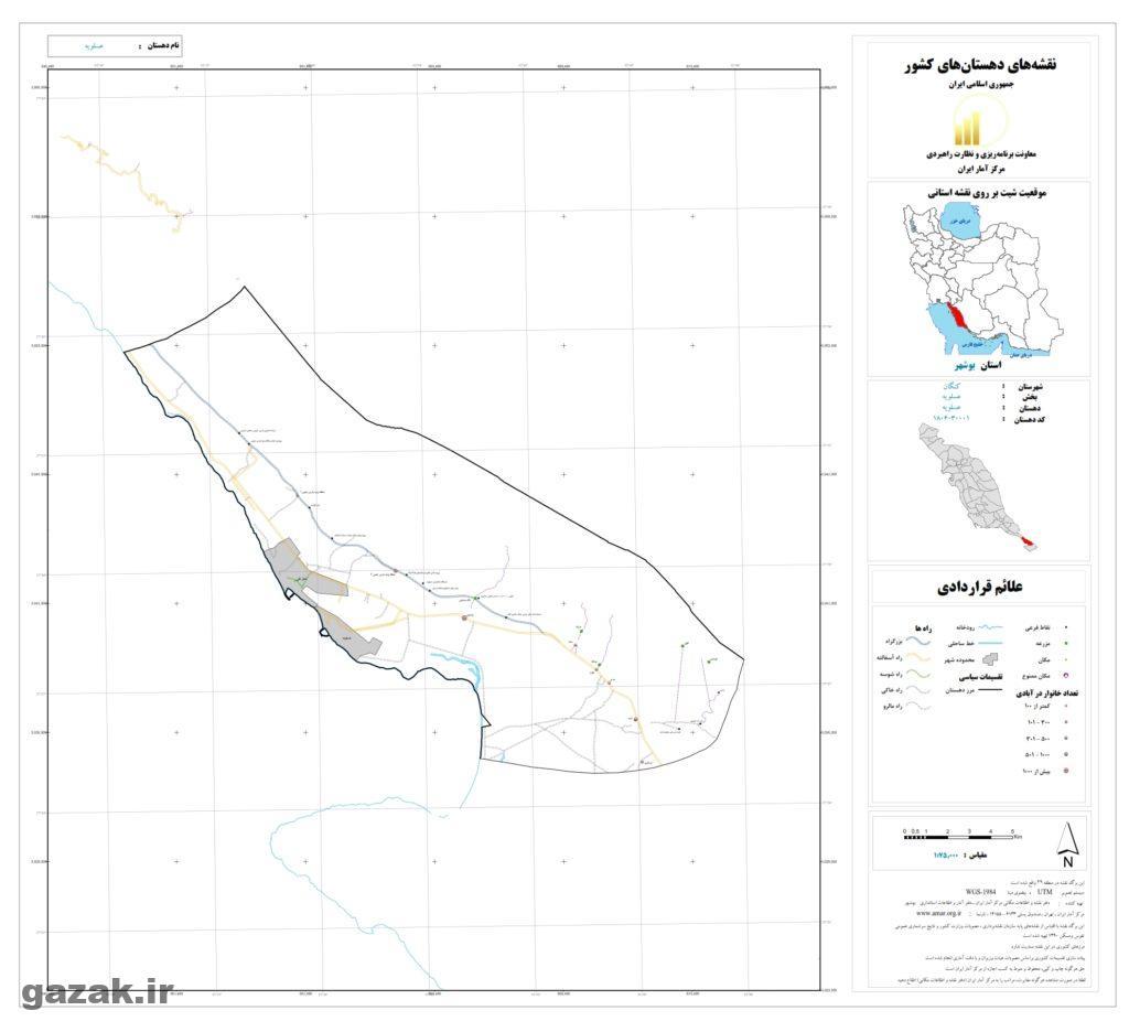 asaloye 1024x936 - نقشه روستاهای شهرستان کنگان