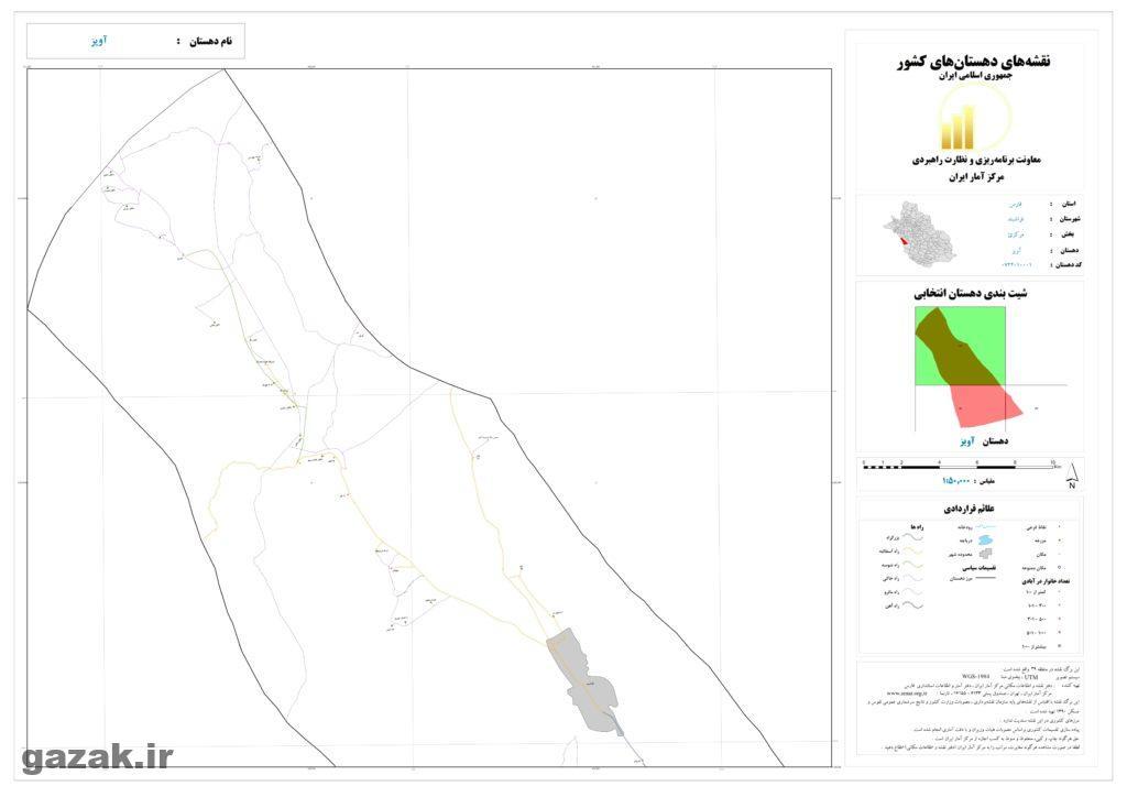 aviz 1024x724 - نقشه روستاهای شهرستان فراشبند