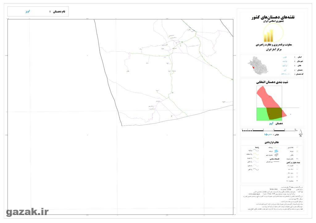 aviz 2 1024x724 - نقشه روستاهای شهرستان فراشبند