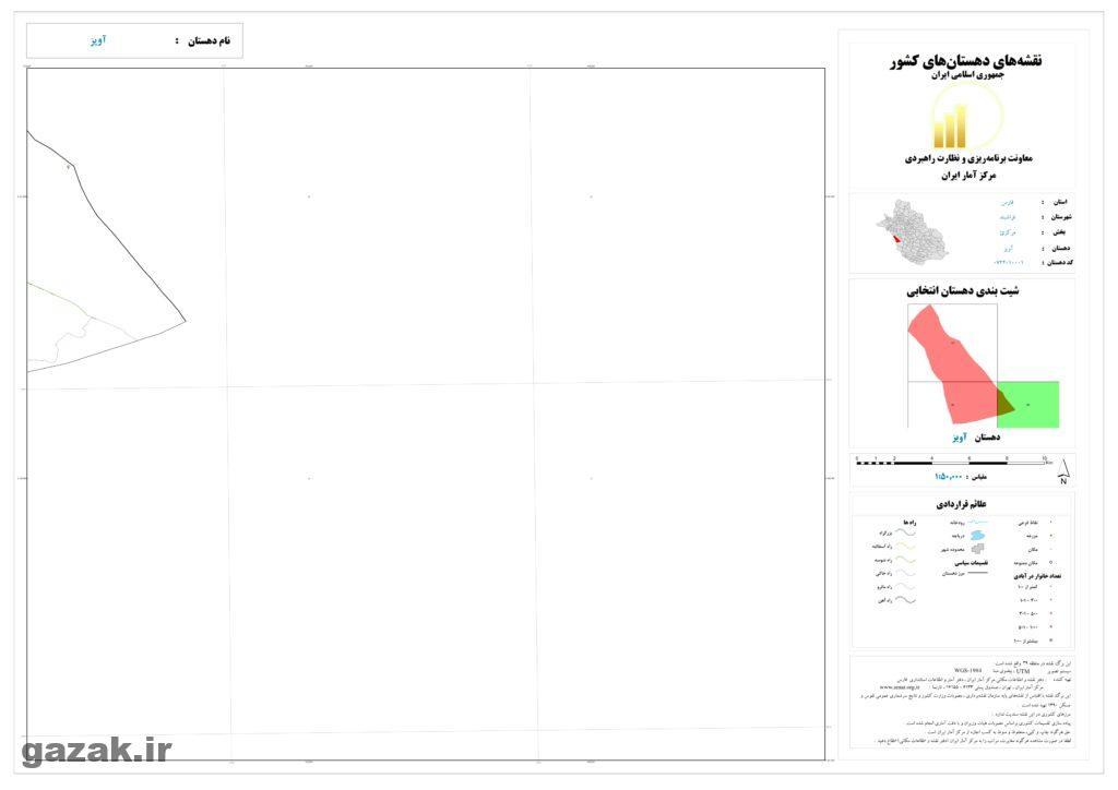 aviz 3 1024x724 - نقشه روستاهای شهرستان فراشبند