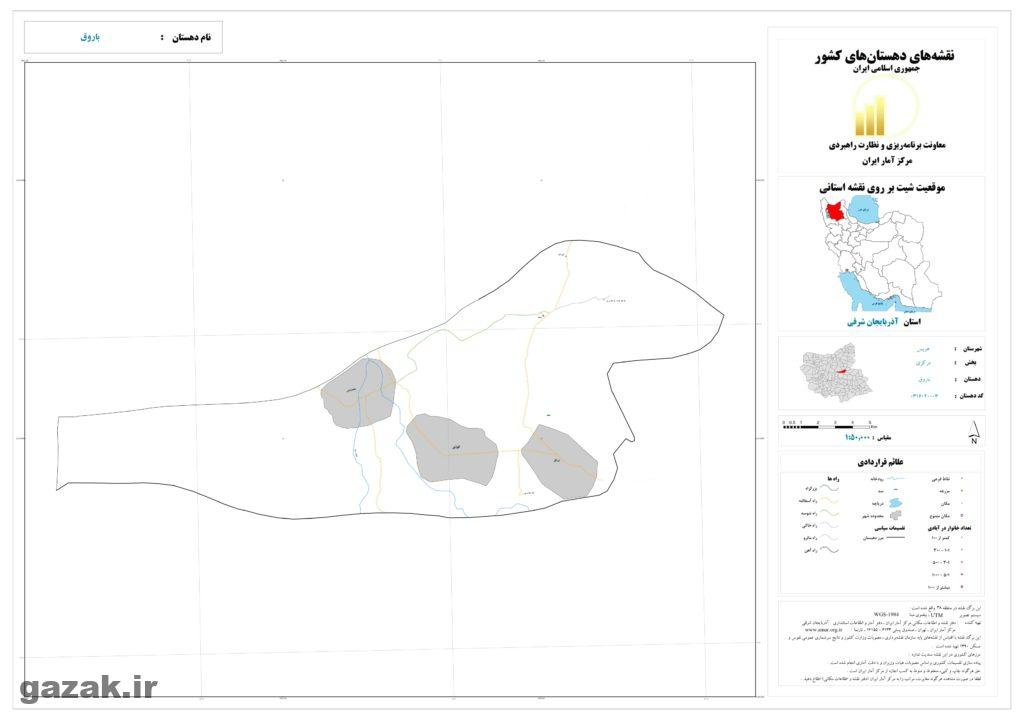 barogh 1 1024x724 - نقشه روستاهای شهرستان هریس