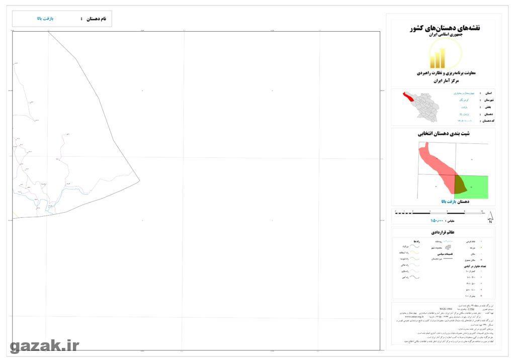 bazaft bala 4 1024x724 - نقشه روستاهای شهرستان کوهرنگ