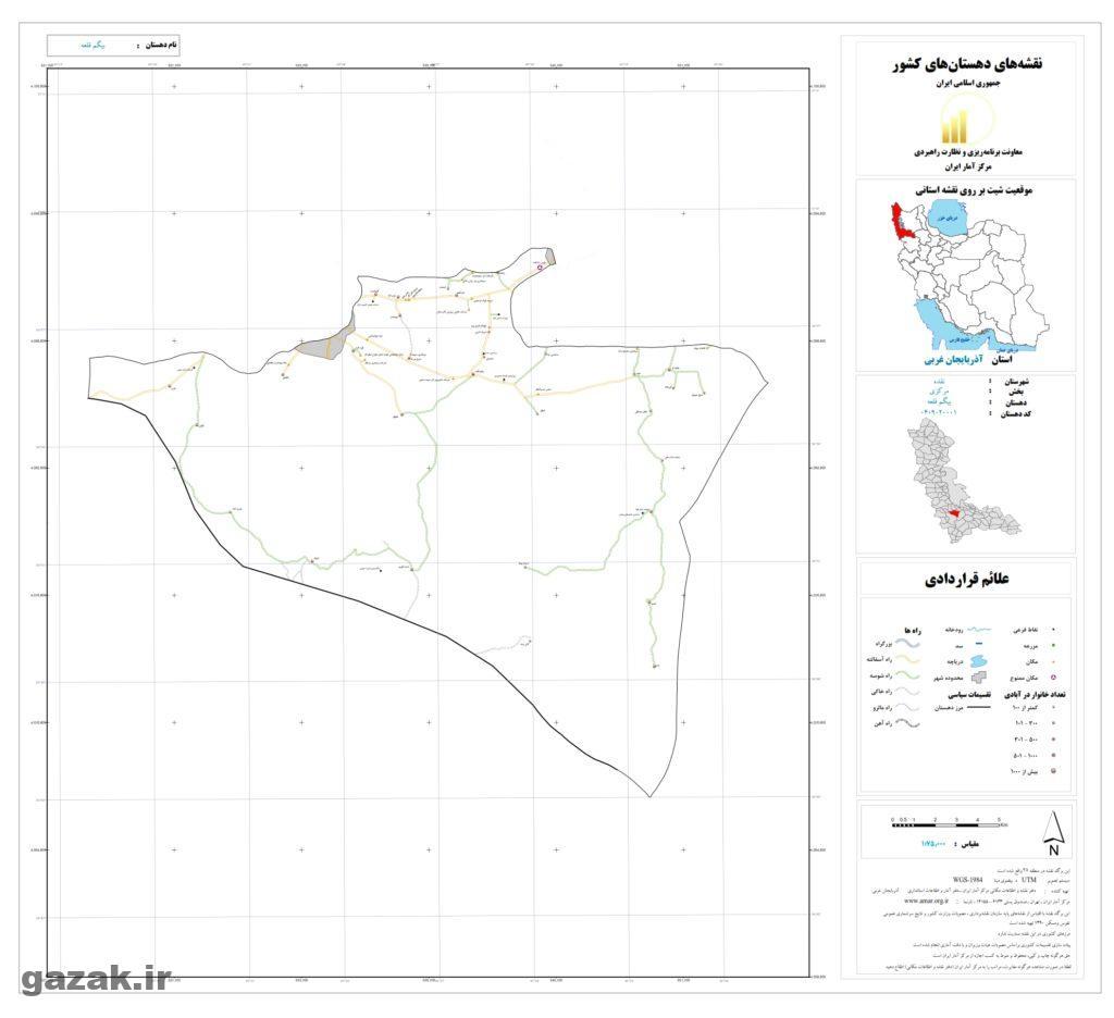 bigom ghaleh 1024x936 - نقشه روستاهای شهرستان نقده