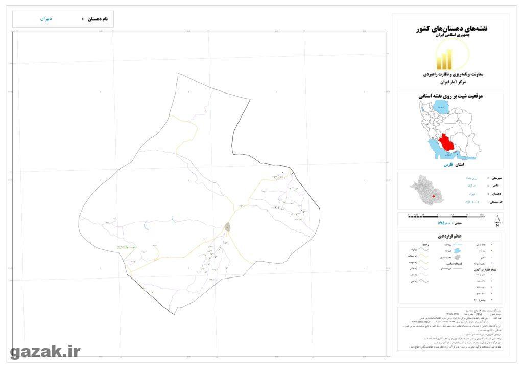 dabiran 1024x724 - نقشه روستاهای شهرستان زرین دشت