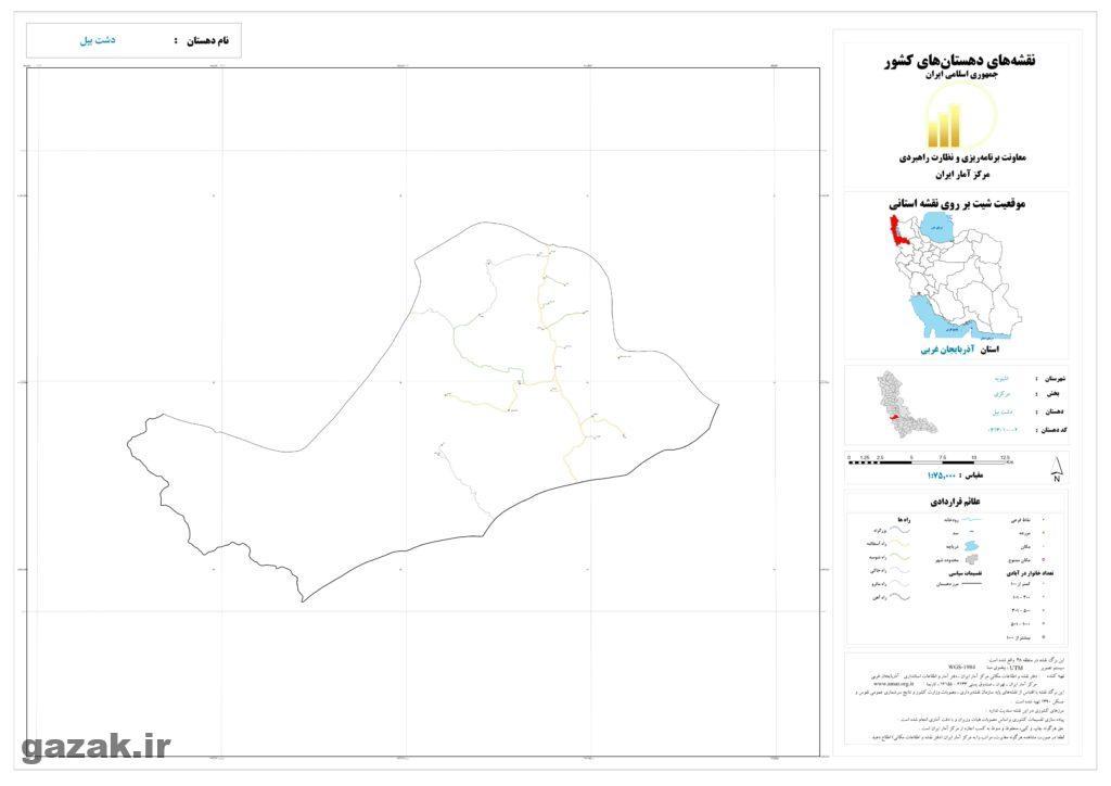 dasht bil 1024x724 - نقشه روستاهای شهرستان اشنویه