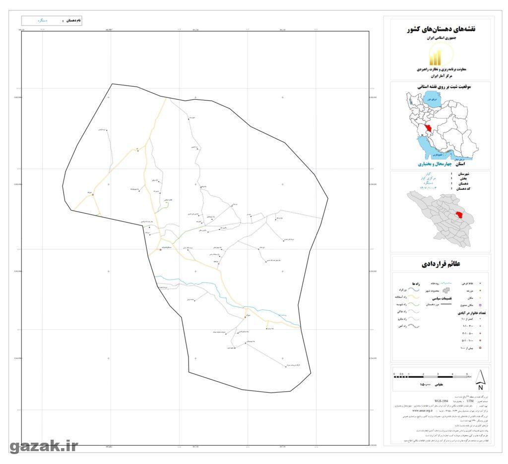 dastgerd 1024x936 - نقشه روستاهای شهرستان کیار