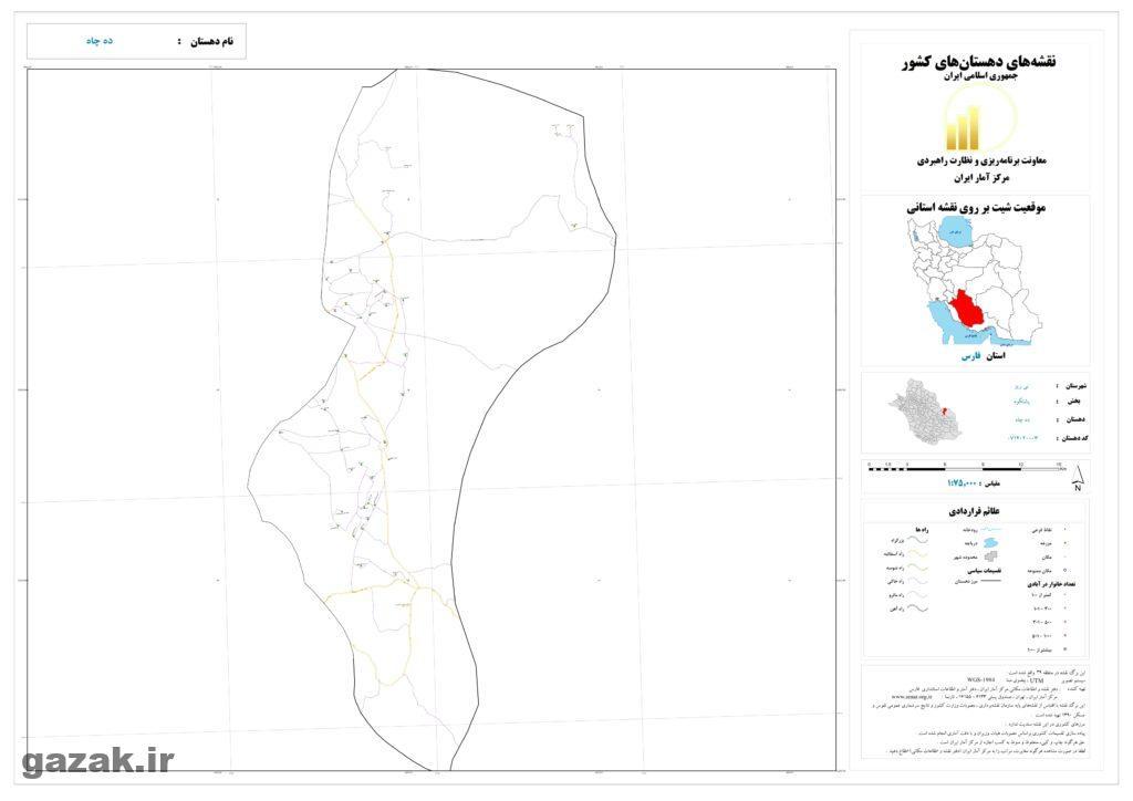 deh chah 1024x724 - نقشه روستاهای شهرستان نی ریز