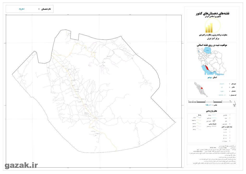 dehrod 1024x724 - نقشه روستاهای شهرستان دشتستان